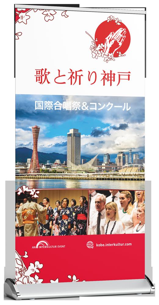 歌と祈り 神戸 2022